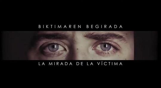 La mirada de la víctima